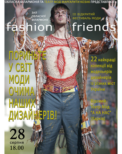 FASHION FRIENDS 2005