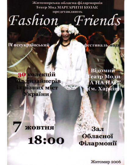 FASHION FRIENDS 2006